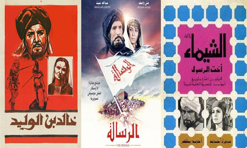 بوستر أفلام الشيماء والرسالة وخالد بن الوليد (تعديل عنب بلدي)