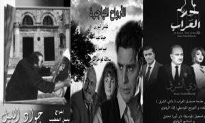 صور مسلسل العراب- ليل المسافرين- جواد الليل (تعديل عنب بلدي)
