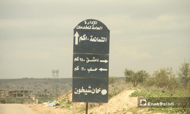 لافتة طرقية قرب مدينة خان شيخون في ريف إدلب الجنوبي (عنب بلدي)