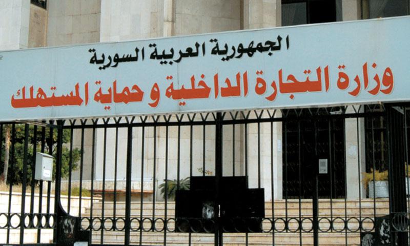 وزارة التجارة الداخلية وحماية المستهلك في دمشق (فيس بوك)