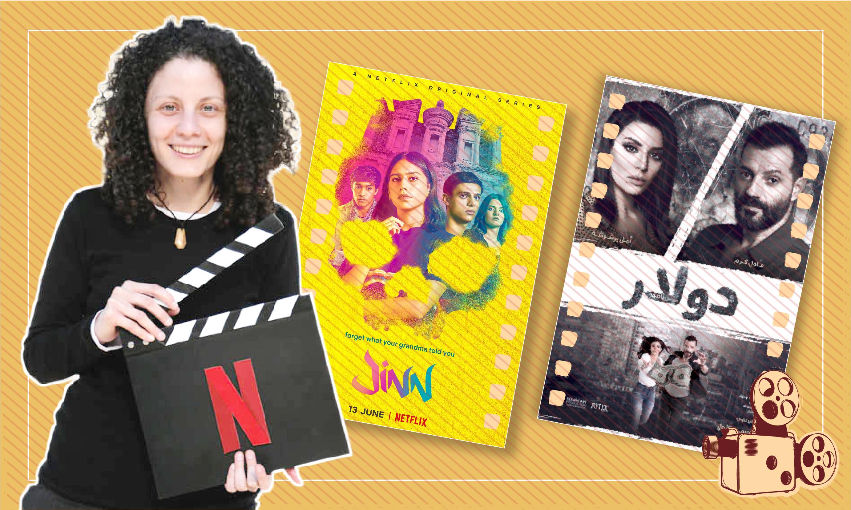 الكاتبة الأردنية شيرين كمال وبوستر مسلسلي جن ودولار (تعديل عنب بلدي)