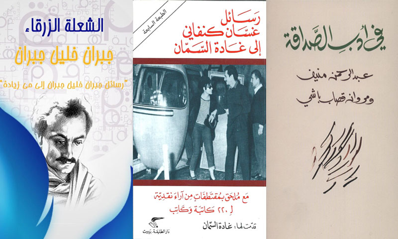 أغلفة كتب عن المراسلات الأدبية (تعديل عنب بلدي)
