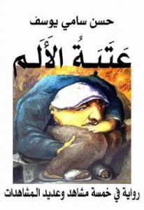 غلاف رواية عتبة الألم (إنترنت)