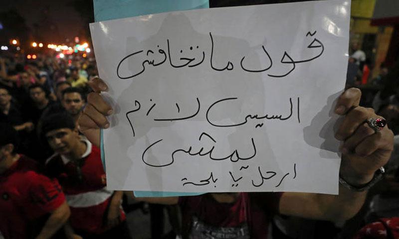 من المظاهرات التي خرجت في 20 أيلول وطالبت برحيل السيسي (رويترز)