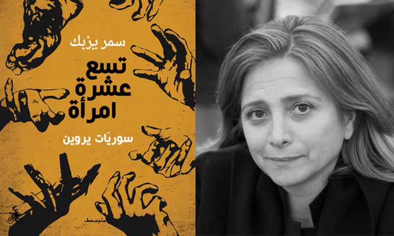 الكاتبة سمر يزبك وغلاف كتاب 19 امرأة سورية (تعديل عنب بلدي)