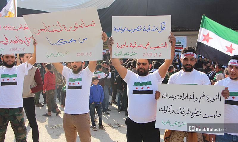 مظاهرة في بنش بريف إدلب تؤكد استمرار الثورة السورية - 8 من تشرين الثاني 2019 (عنب بلدي)