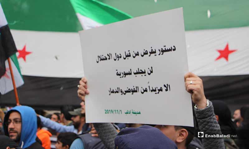 مظاهرات شعبية في مدينة إدلب  رفضًا لاجتماعات للجنة الدستورية 1 تشرين الثاني 2019 (عنب بلدي)