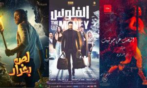 الملصقات الإعلانية لأفلام البحث عن جولييت والفلوس ولص بغداد (تعديل عنب بلدي)