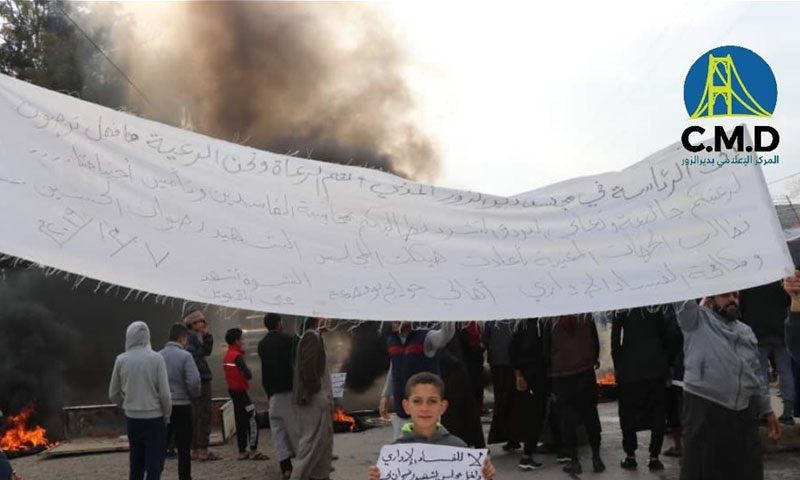 صورة من مظاهرة اليوم في بدلية حوايج بريف دير الزور الغربي، 7 من كانون الأول (المركز الإعلامي بدير الزور)