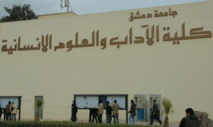 كلية الآداب والعلوم الإنسانية في جامعة دمشق (صحيفة الوطن)