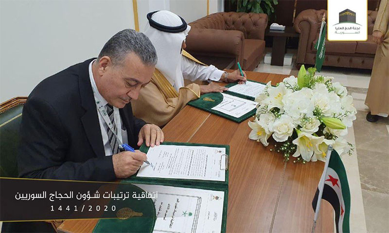 توقيع اتفاقية ترتيبات شؤون الحجاج السوريين بين الائتلاف ووزارة الحج السعودية -25 كانون الأول 2019 (اللجنة السورية العليا للحج)