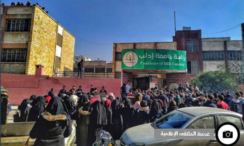 احتجاج طلاب وطالبات جامعة إدلب أمام مبنى رئاسة الجامعة (عدسة الملتقى الإعلامية)