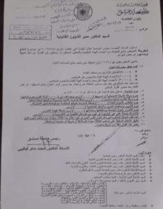 صورة للقرار 1129 بتغريم المخالفين في جامعة دمشق -19 كانون الأول 2019