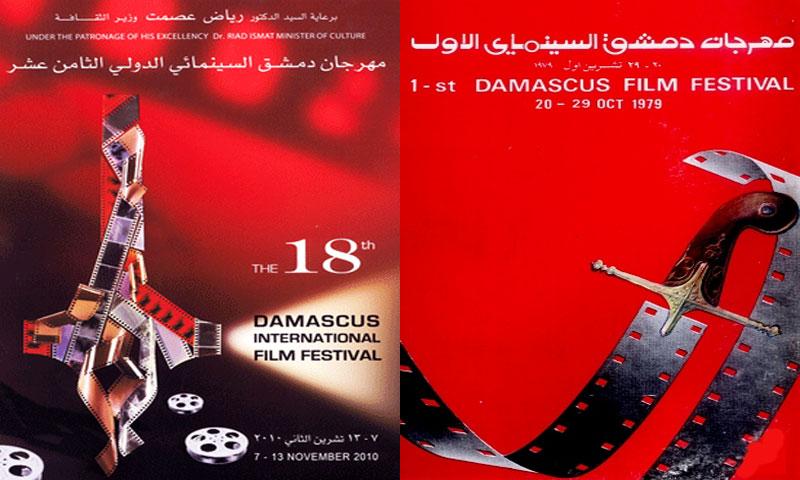 بوستر الدورة الأولى من مهرجان دمشق السينمائي في عام 1979 وبوستر الدورة الأخيرة في عام 2010 (تعديل عنب بلدي)