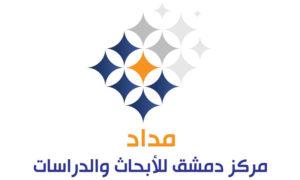"""شعار """"مركز دمشق للأبحاث والدراسات مداد (مداد فيس بوك)"""