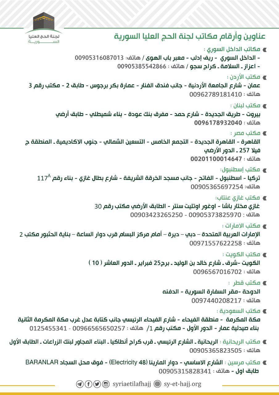 عناوين مكاتب لجنة الحج السورية العليا -29 كانون الأول 2019 (حساب اللجنة على تلجرام)
