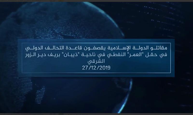 تنظيم الدولة الاسلامية يعلن قصف قاعدة للتحالف الدولي في حقل العمر النفي بريف دير الزور الشرقي 27 كانون الأول 2019 (وكالة ناشر نيوز)
