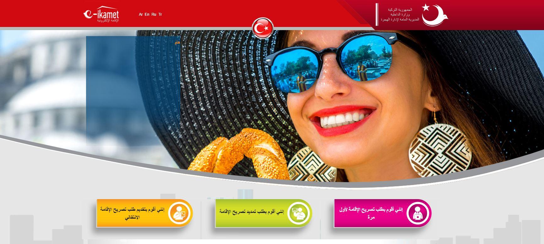 لوحة الدخول إلى واجهة حجز المواعيد باللغة التركية (göç idaresi)
