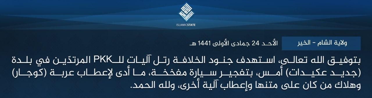 """تنظيم """"الدولة"""" يتبنى هجومًا على """"قسد"""" في ريف دير الزور الشرقي - 20 كانون الثاني 2020"""