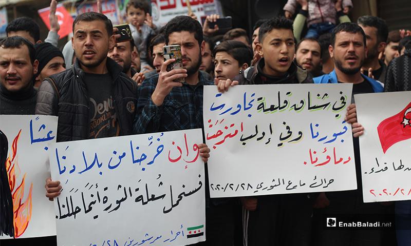 مظاهرة في مدينة مارع شمالي حلب للتاكيد على استمرارية الثورة ودعمًا للعمليات العسكرية بريف إدلب - 28 شباط 2020 (عنب بلدي)