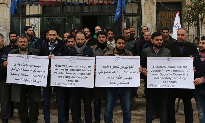 وقفة احتجاجية للكوادر الطبية أمام مديرية صحة إدلب (حساب مديرية صحة إدلب على فيس بوك)