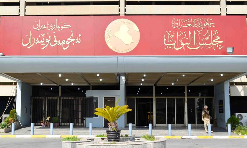 مقر مجلس النوااب العراقي (واع)
