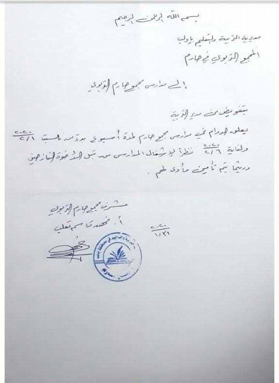البيان الذي نشره مجمع حارم-31 من كانون الثاني (مديرية التربية)
