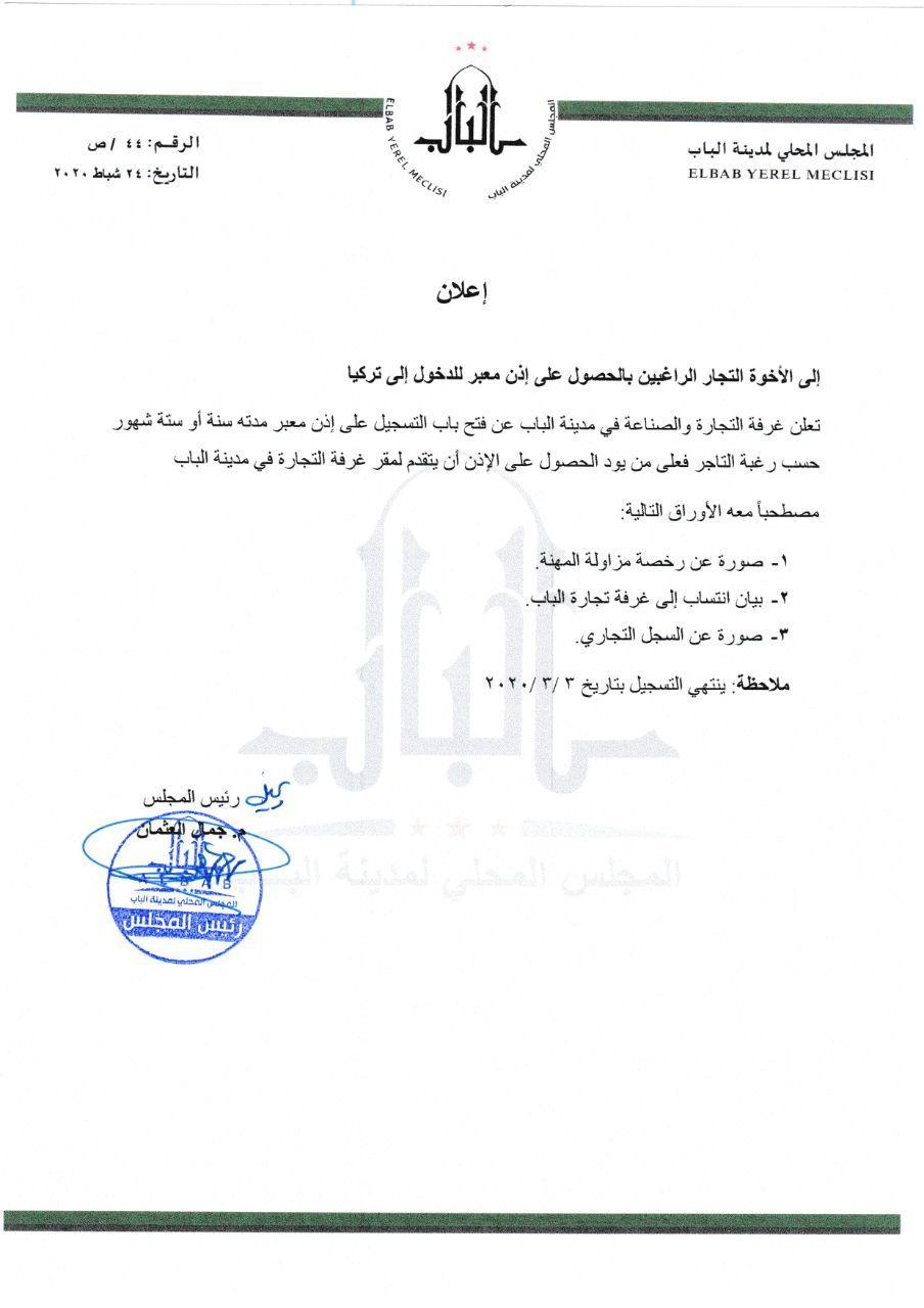 إعلان المجلس المحلي لمدينة الباب حول إذن العبور - 24 شباط 2020 (مجلس الباب المحلي)