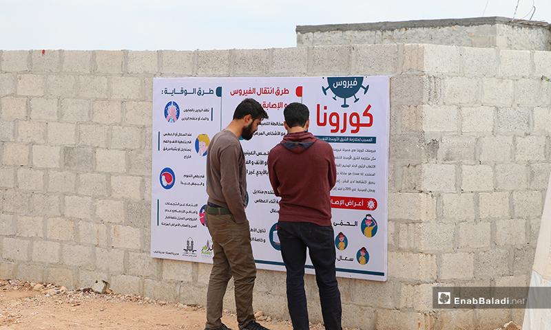 جولة في مخيم الأزرق التابع لمدينة الباب بريف حلب- 25 من آذار (عنب بلدي)