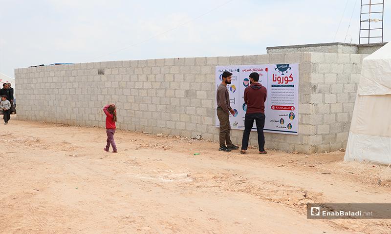 منشورات توعية حول فيروس كورونا في مخيم الأزرق التابع لمدينة الباب بريف حلب- 25 من آذار (عنب بلدي)