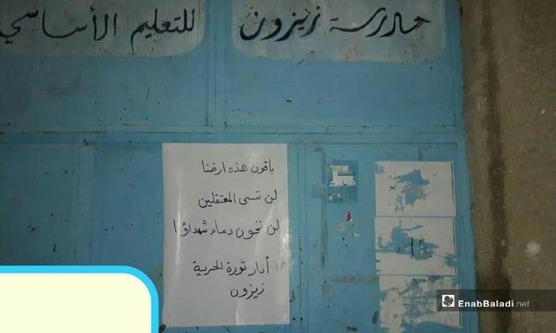 ناشطون يكتبون عبارات تؤكد استمرارهم في ثورتهم - درعا 18 آذار 2020 (عنب بلدي)