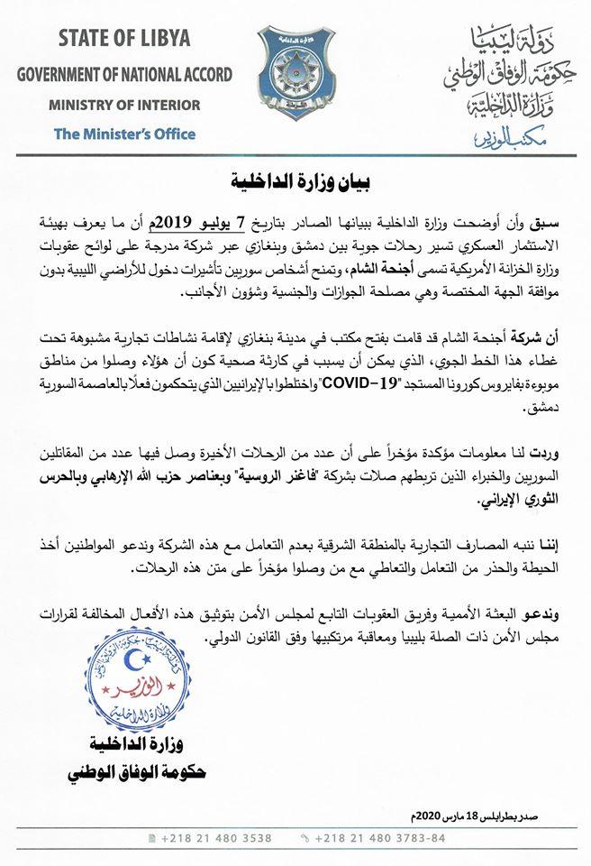 البيان الذي نشرته وزارة الداخلية في حكومة الوفاق الليبية الحاكمة في البلد عن قدوم مقاتلين وخبراء من دمشق لدعم حفتر-18 من آذار (وزارة الداخلية الليبية/فيس بوك)