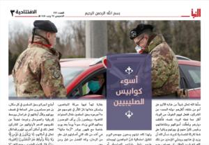 """صورة الافتتاحية التي نشرها تنظيم """"الدولة"""" في 19 من آذار- 31 من آذار (مجموعة الأزمات الدولية)"""