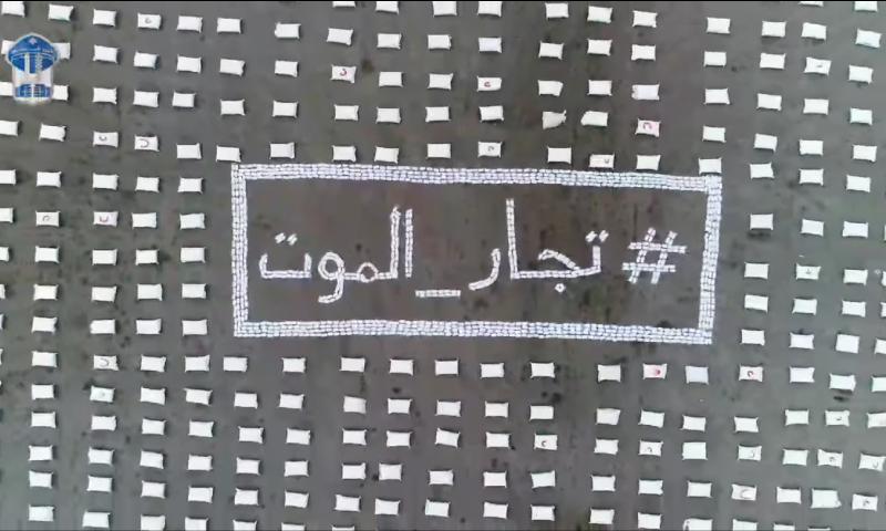 شحنة حشيش أوقفها الأمن اللبناني كانت متوجهة إلى إفريقيا - 10 نيسان 2020 (قوى الأمن اللبناني)