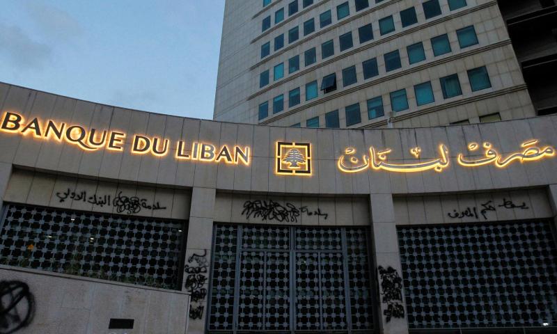 مصرف لبنان المركزي يظهر عليه كتابات منددة لسياسة المصرف - 23 نيسان 2020 (رويترز)