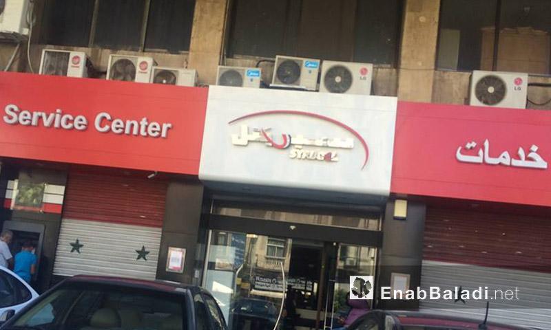 """مركز خدمة شركة """"سيريتل"""" في حمص 21 من أيار لعام 2018 (عنب بلدي)"""