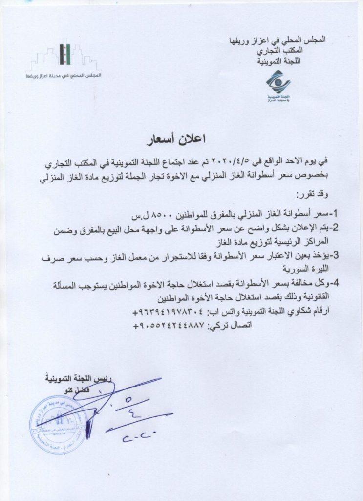 قرار المجلس المحلي في مدينة اعزاز الذي حدد فيه سعر جرة الغاز- 5 من نيسان (المجلس المحلي باعزاز)