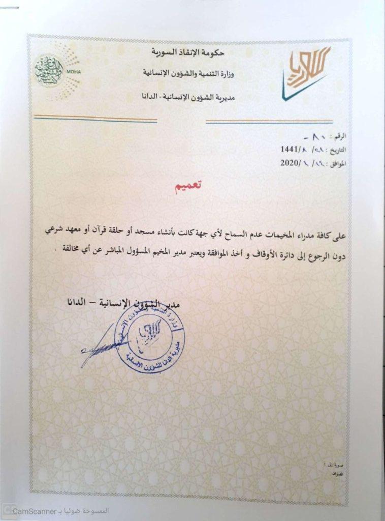 """تعميم """"حكومة الإنقاذ"""" حول الأنشطة الدينية المحظورة بدون إذنها في المخيمات- 15 من نيسان (حكومة الإنقاذ)"""