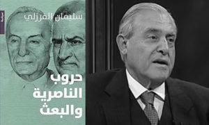 حروب الناصرية والبعث للكاتب سليمان فرزلي