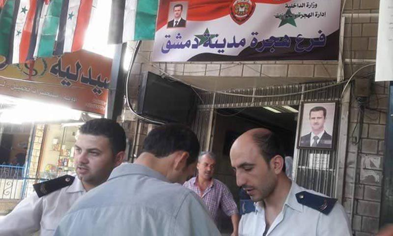 مديرية الهجرة والجوازات في دمشق (فيس بوك)
