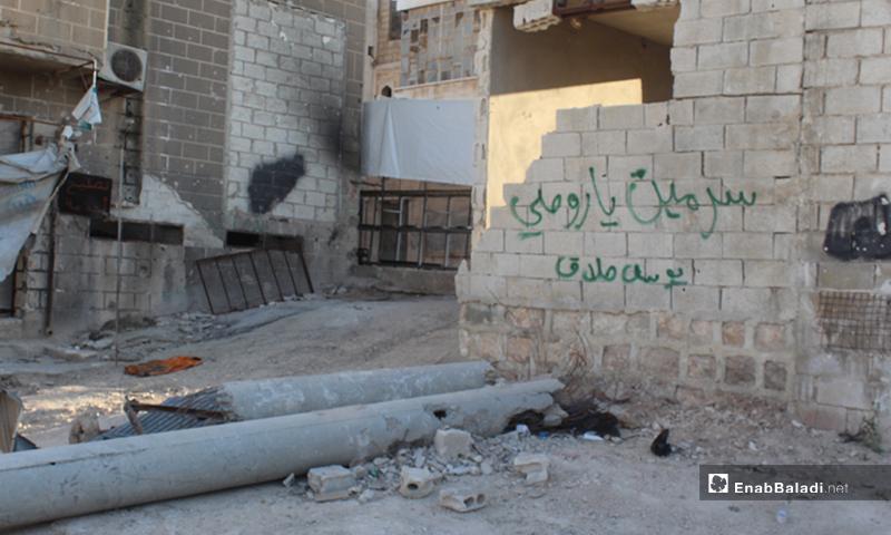 """حائط منزل مدمر مكتوب عليه كلمة """"سرمين ياروحي"""" في بلدة سرمين بريف إدلب الشرقي- 8 من أيار (عنب بلدي)"""