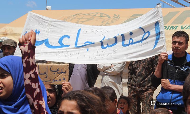 """لافتة كتب عليها """"أطفالنا جاعت"""" خلال مظاهرة مخيم """"العمران"""" غربي حربنوش- 10 من أيار (عنب بلدي)"""