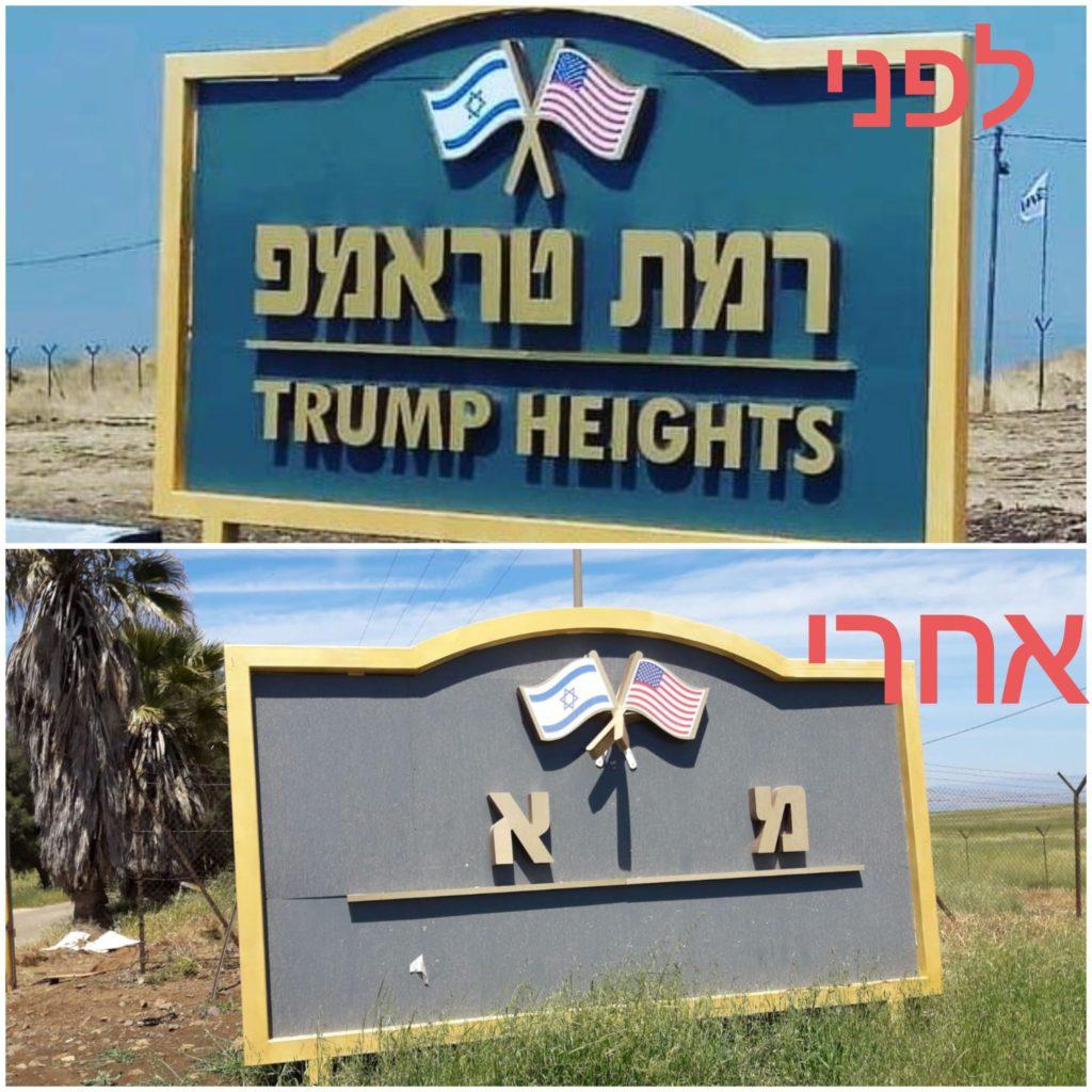 ما بقي من لوحة مستوطنة هضبة رامات ترامب (الصحفي الإسرائيلي روبي هامورشلاغ)