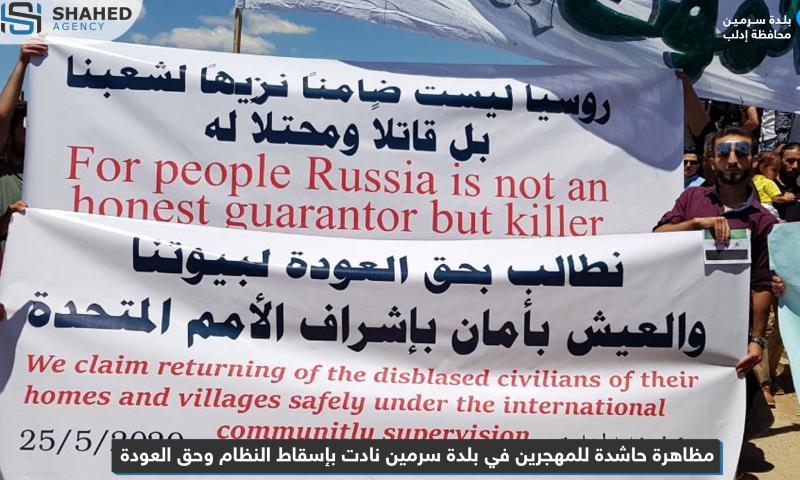 لافتات خلال مظاهرة طوفان العودة في إدلب - 25 أيار 2020 (شاهد)