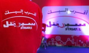 شعار شركة سيرتيل في سوريا (سيرتيل فيس بوك)