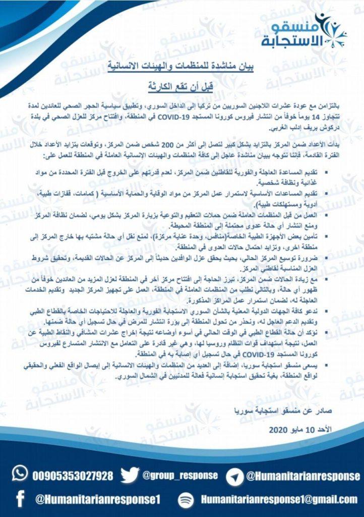 """بيان مناشدة """"منسقو الاستجابة"""" المنظمات لدعم مركز الحجر الصحي في دركوش- 10 من ايار (عنب بلدي)"""