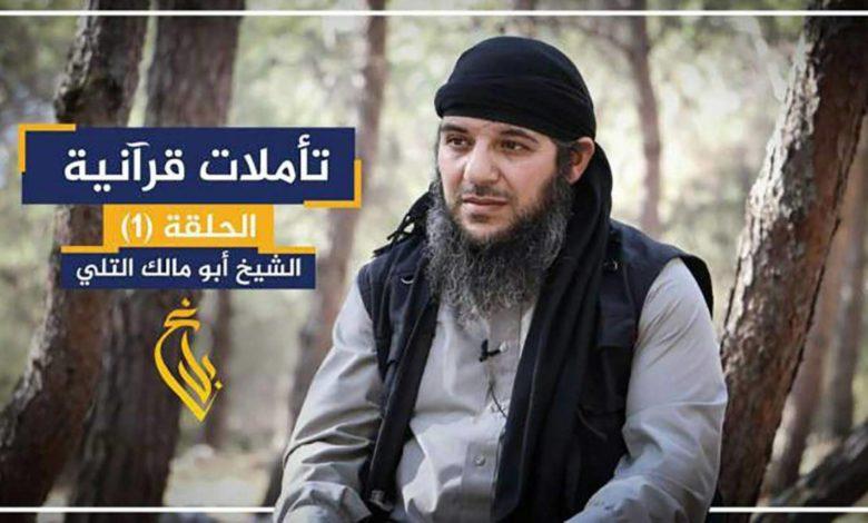 أبو مالك التلي، القيادي السابق في تحرير الشام