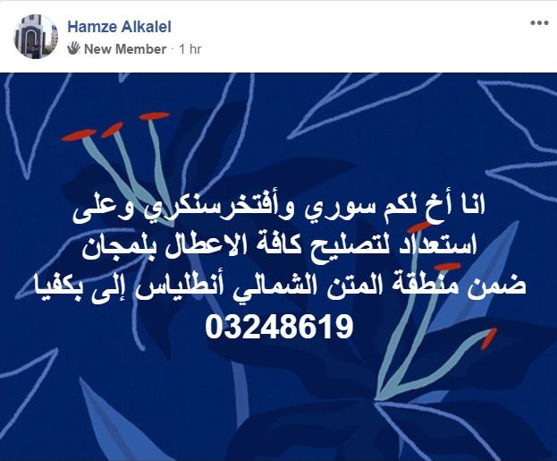 """مشاركة السوريين في مجموعة """"لبنان يقايض"""""""