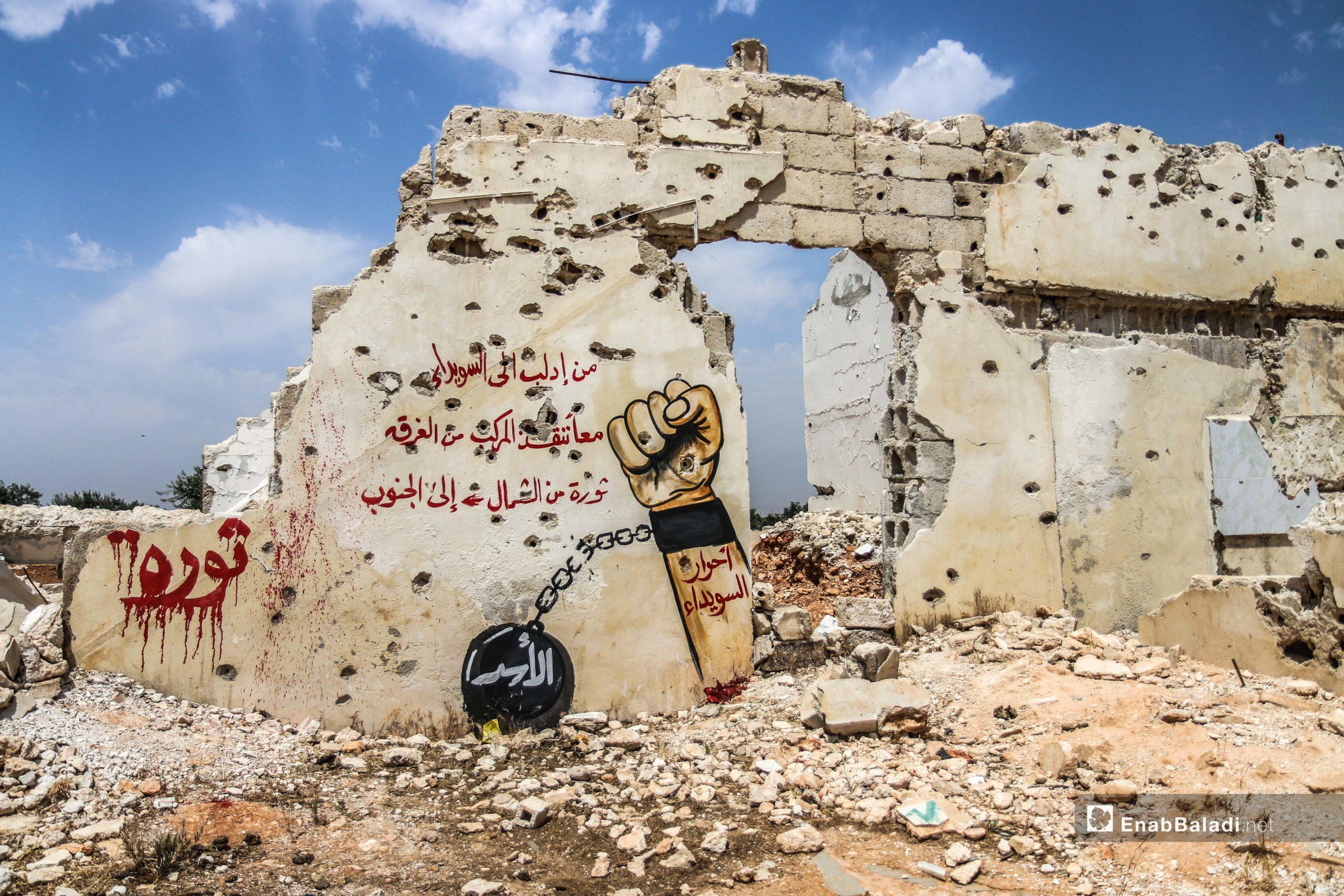 جدارية من إدلب تضامنًا مع المظاهرات الاحتجاجية في السويداء - 8 حزيران 2020 (عنب بلدي/ يوسف غريبي)