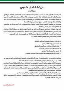 عريضة للمطالبة بانتخاب المجلس المحلي في مدينة الباب بدل تعيينه - 7 حزيران 2020 (ناشطون)